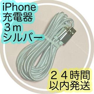 アイフォーン(iPhone)の3mシルバー★iPhone充電ケーブル★24時間以内に発送いたします!!(バッテリー/充電器)
