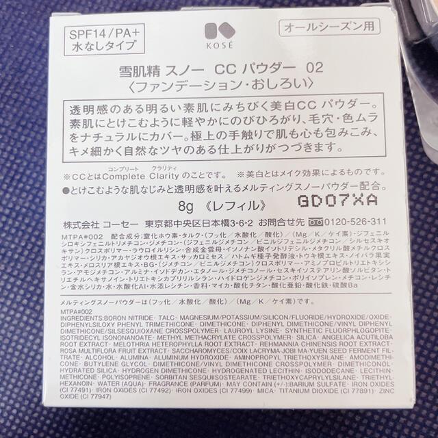 雪肌精(セッキセイ)の値下 雪肌精 スノーccパウダー02 セット コスメ/美容のベースメイク/化粧品(ファンデーション)の商品写真