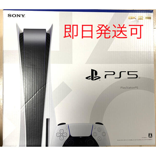 PlayStation - PS5 PlayStation5 本体 CFI-1000A01  新品未開封品