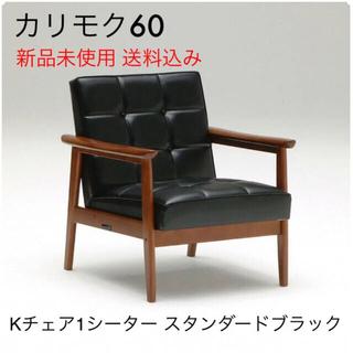 カリモクカグ(カリモク家具)の【新品未開封】カリモク60Kチェア1シーター スタンダードブラック(一人掛けソファ)
