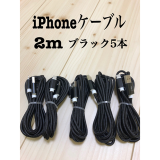 iPhone 充電器 ケーブル lightning cable