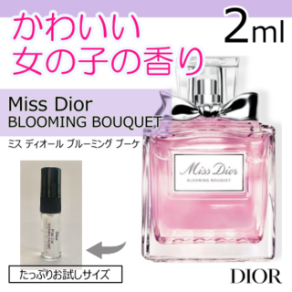 クリスチャンディオール(Christian Dior)のDior ミス ディオール ブルーミング ブーケ 2ml(香水(女性用))