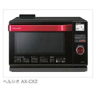SHARP - ヘルシオ 18L オーブンレンジ AX-CX2 HEALSIO