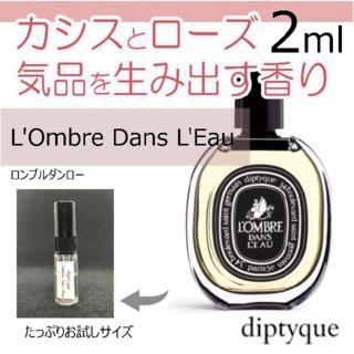 diptyque - ディプティック ロンブル ダン ロー 2ml
