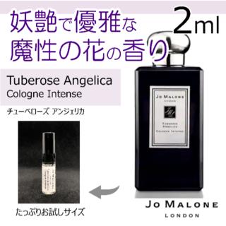 ジョーマローン チューベローズ アンジェリカ 2ml(香水(女性用))