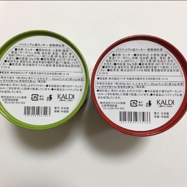KALDI(カルディ)のKALDI パイナップルクッキー缶 グリーン レッド 食品/飲料/酒の食品(菓子/デザート)の商品写真