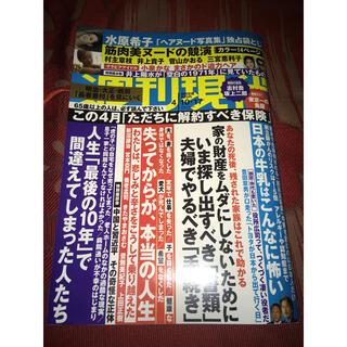 週刊現代 4/10・17日号 袋綴じ未開封(ニュース/総合)