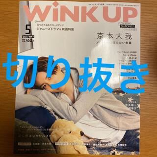 Johnny's - winkup 5月号