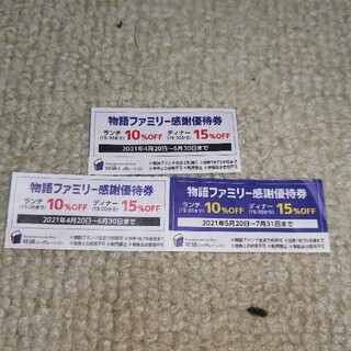 物語ファミリー感謝優待券 3枚セット(レストラン/食事券)