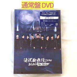 滝沢歌舞伎ZERO 2020 The Movie 通常盤DVD(アイドル)