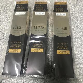 ELIXIR - 3本セット★エリクシール エンリッチド リンクルクリーム L(22g)