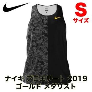 NIKE - 【日本未発売・1着限り】ナイキ プロエリート 2019 シングレット Sサイズ