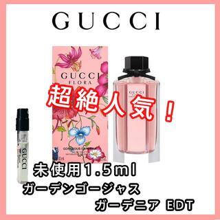 Gucci - 【グッチ GUCCI】ガーデン ゴージャス ガーデニア EDT 1.5ml