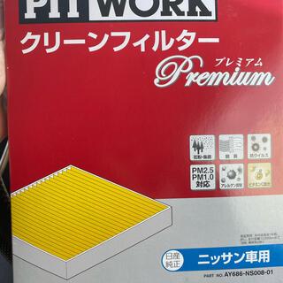 ニッサン(日産)のPITWORKクリーンフィルター AY686-NS008(メンテナンス用品)