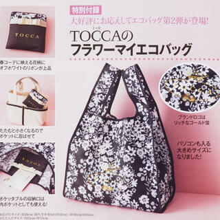 TOCCA - 美人百花  toccaエコバック付録
