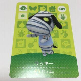 任天堂 - どうぶつの森 amiiboカード アミーボカード ラッキー