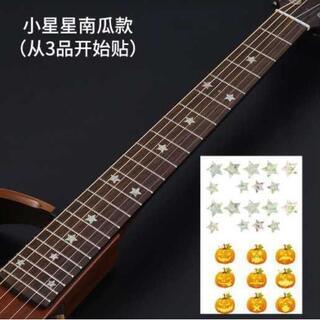 ギター パンプキン&スター ポジションマーク インレイステッカー(エレキギター)