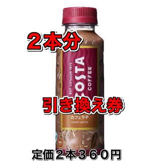 カフェラテ コーヒー 無料引き換え券 ローソン  コカ・コーラ コスタ(フード/ドリンク券)