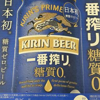 キリン - 一番絞り 糖質0 ビール 350ml 48本(2ケース)