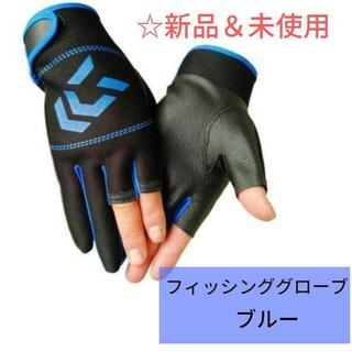 青 釣り グローブ 手袋 フィッシング 魚 3本カット 防寒 釣り用手袋 川 海(ウエア)
