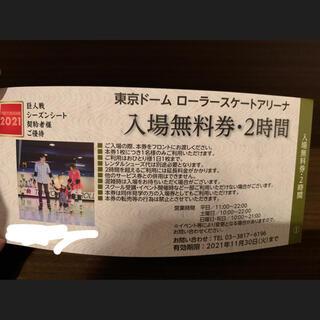 ヨミウリジャイアンツ(読売ジャイアンツ)のシーズンシート 優待券 ローラースケートアリーナ(遊園地/テーマパーク)