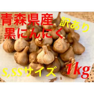 青森県産黒にんにく 1kg S,SSサイズ 訳あり ホワイト六片使用(野菜)