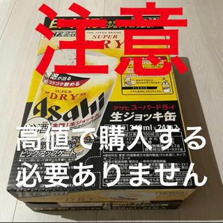 アサヒ - ※生ジョッキ缶【来週から通常販売】
