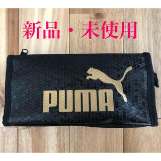 プーマ(PUMA)の【新品】PUMA ハニカムマルチペンケース ゴールド(ペンケース/筆箱)