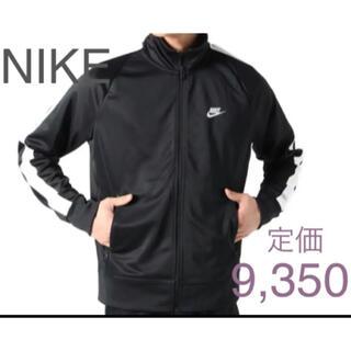 NIKE - 新品 NIKE ナイキ 定番 ジャージ 刺繍ロゴ トリビュート