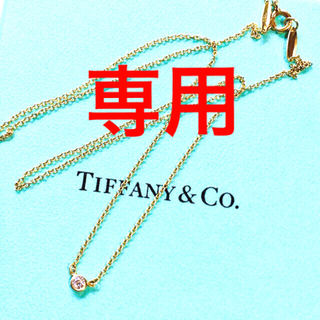 Tiffany & Co. - ♡美品♡ ティファニー バイザヤード ダイヤモンド ネックレス YG
