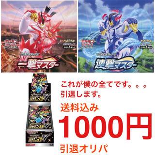 ポケモン - ポケモンカード 引退 オリパ カード財産売りつくし_:(´ཀ`」 ∠):