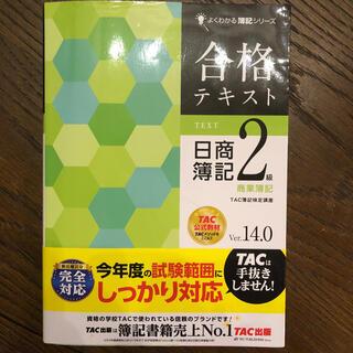 タックシュッパン(TAC出版)の合格テキスト日商簿記2級商業簿記 Ver.14.(資格/検定)