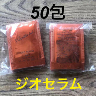POLA - ポーラ リンクルショット ジオセラム0.5g 50包