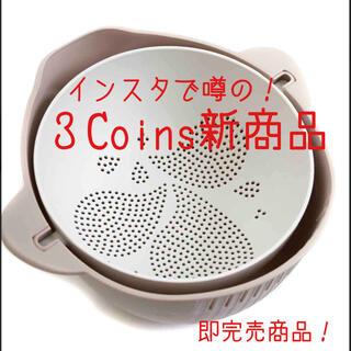 スリーコインズ(3COINS)の3coins  ザル&ボウルセット 新商品 完売 スリーコインズ(調理道具/製菓道具)