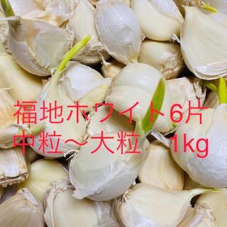 【栄養満点】青森県産 福地ホワイト6片中粒〜大粒 発芽生ニンニク1kg にんにく(野菜)