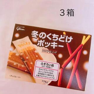 グリコ(グリコ)の冬のくちどけ ふぞろい 3箱(菓子/デザート)