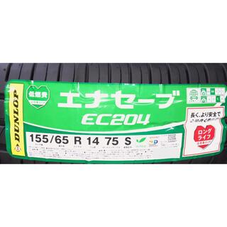 ダンロップ(DUNLOP)の155/65R14 ダンロップ EC204 新品タイヤ 4本 17900円〜(タイヤ)