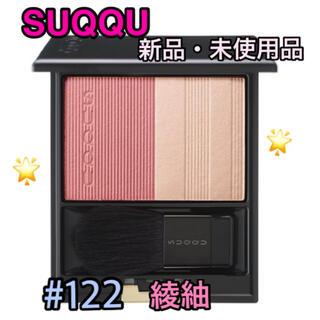 SUQQU - SUQQU(スック) ブラッシュ 新品未使用122 綾紬 -AYATSUMUGI