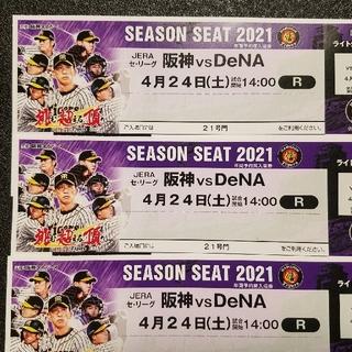 ハンシンタイガース(阪神タイガース)の2021年4/24(土)  阪神タイガースvsDeNA戦3チケット(野球)