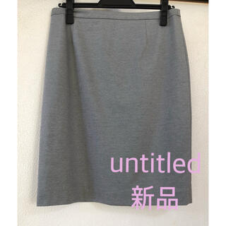 アンタイトル(UNTITLED)のuntitled スカート 新品(ひざ丈スカート)