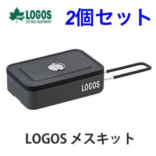 LOGOS - ☆新品☆ロゴス メスキット2個