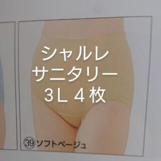 シャルレ生理用ショーツ3Lサイズ4枚セット(ショーツ)