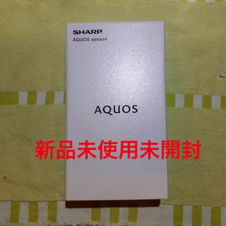 AQUOS - 新品 未使用 未開封 SHARP AQUOS sense4 SH-M15