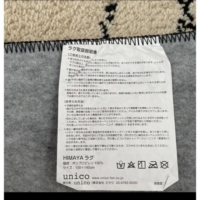 unico(ウニコ)の【unico】 HIMAYA(ハイマヤ) パイルラグ ブラック 100×140 インテリア/住まい/日用品のラグ/カーペット/マット(ラグ)の商品写真
