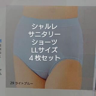 シャルレ生理用ショーツLLサイズ4枚セット(ショーツ)