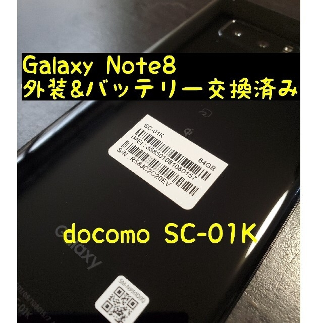 Galaxy(ギャラクシー)のGalaxy Note 8 SC-01K 黒 外装&バッテリー交換後未使用品 スマホ/家電/カメラのスマートフォン/携帯電話(スマートフォン本体)の商品写真