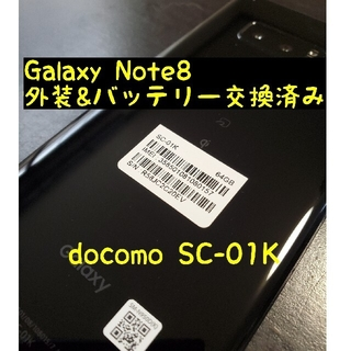 ギャラクシー(Galaxy)のGalaxy Note 8 SC-01K 黒 外装&バッテリー交換後未使用品(スマートフォン本体)