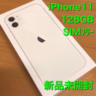 iPhone - iPhone11  128GB 新品未開封