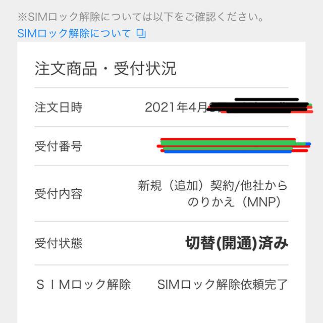 iPhone(アイフォーン)の新品未開封 iPhone12 mini 128GB ブラック SIMフリー スマホ/家電/カメラのスマートフォン/携帯電話(スマートフォン本体)の商品写真