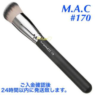 MAC - MAC ブラシ #170 シンセティック ラウンド スラント ブラシ♦M.A.C